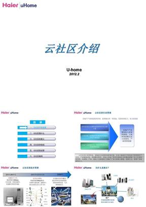 2、云社区介绍.ppt