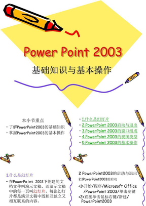 PowerPoint基础知识讲解及基本操作.ppt