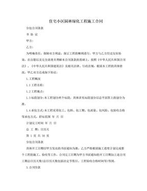 住宅小区园林绿化工程施工合同.doc