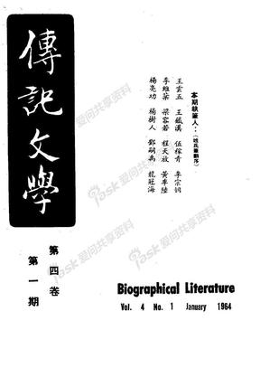 传记文学第04卷第1期.pdf