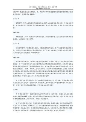 刑法分则司法考试常考罪名总结.doc