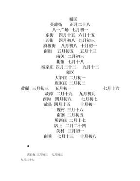 长治会谱.doc