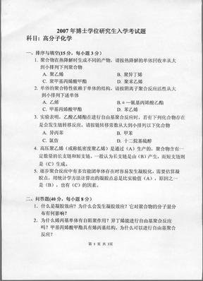 中科院博士入学考试高分子化学试题.pdf