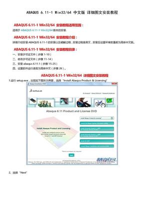 ABAQUS 6.11安装说明.doc