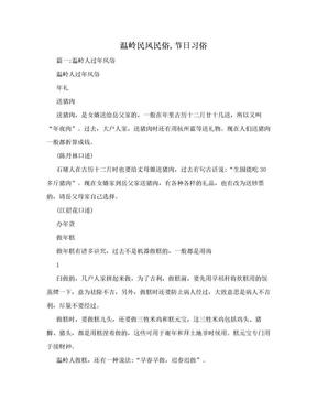 温岭民风民俗,节日习俗.doc