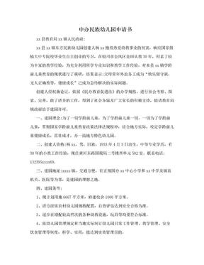 申办民族幼儿园申请书.doc