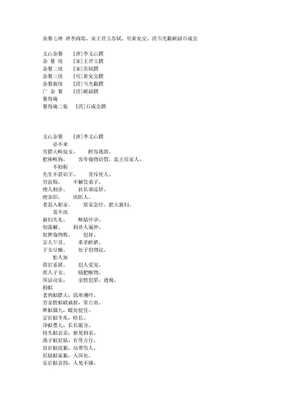 276《杂纂七种》(明)黄允交等.doc