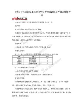 2016年江西医疗卫生事业单位护理面试常见考题之分级护理.doc