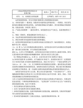 木材合法性验证程序.doc