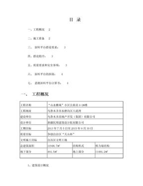 2卸料平台方案.doc