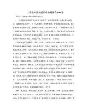 大学生户外拓展训练心得体会800字.doc