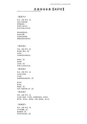 李煜诗词全集.pdf