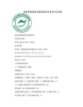 畜禽养殖场基本情况调查表【共享文档】.doc