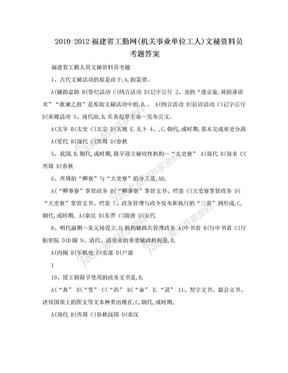 2010-2012福建省工勤网(机关事业单位工人)文秘资料员考题答案.doc
