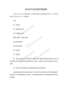 北京市生活垃圾管理条例.doc