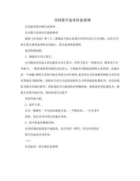 合同签字盖章注意事项.doc
