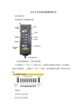 R58中文色标传感器说明书.doc