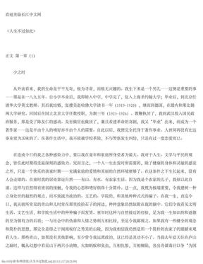 人生不过如此.pdf