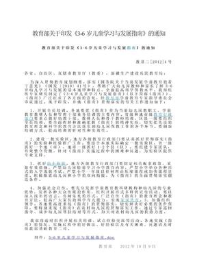 《3-6岁儿童学习与发展指南》.doc