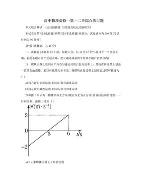 高中物理必修一第一二章综合练习题.doc