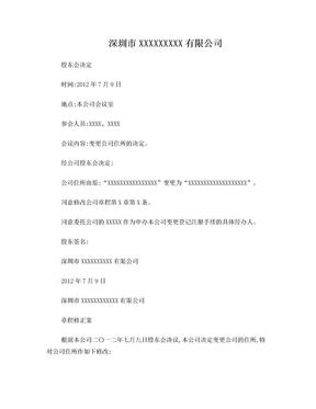 变更地址(章程修正案及股东会决议).doc