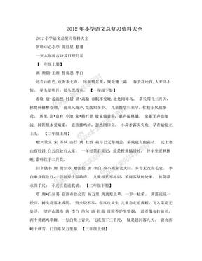 2012年小学语文总复习资料大全.doc