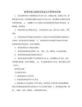 尉犁县幼儿园食堂食品安全管理责任制.doc
