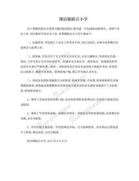 邵店镇联合小学关于暑期校园及学生安全排查情况的汇报.doc