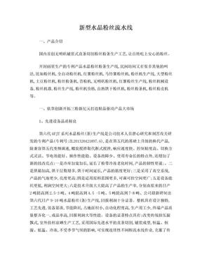 新型水晶粉丝流水线.doc