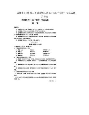 """成都市14级初二下语文锦江区2014届""""零诊""""考试试题及答案.doc"""