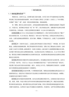 鞋文化及市场调研.doc