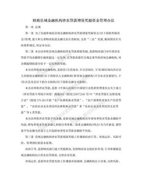 财政县域金融机构涉农贷款增量奖励资金管理办法.doc