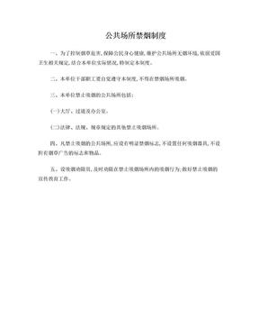 公共场所禁烟制度.doc