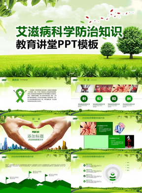 艾滋病科学防治知识教育讲堂PPT模板.pptx