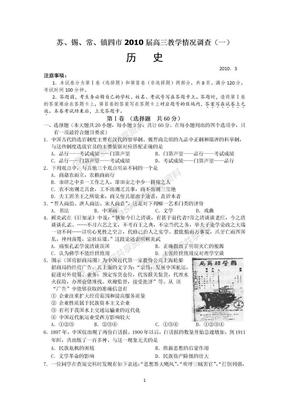 江苏省苏、锡、常、镇四市2010届高三教学情况调查(一)历史试题(word格式,纯净版).doc