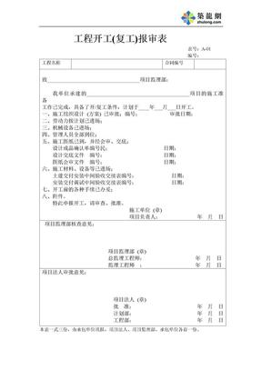 工程开工(复工)报审表.doc