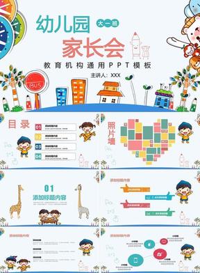 卡通幼儿园家长会 教育机构通用PPT模板.pptx