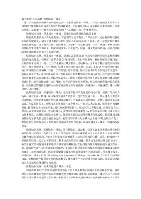 统筹城乡一体化.doc