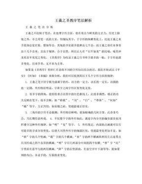 王羲之圣教序笔法解析.doc