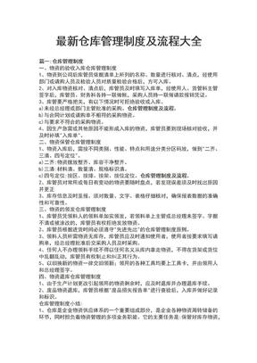 最新仓库管理制度及流程大全.docx
