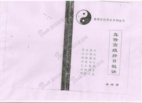易缘真传高级择日秘诀.pdf