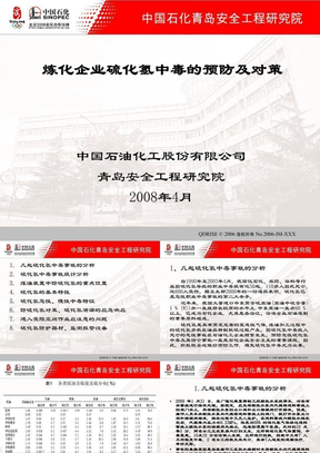 炼化企业硫化氢中毒的预防及对策.ppt