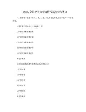 2015全国护士执业资格考试专业实务3(含答案).doc