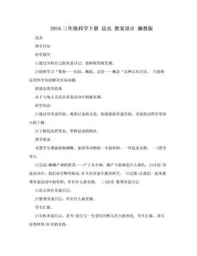2016三年级科学下册 昆虫 教案设计 湘教版.doc