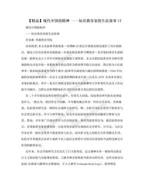 【精品】现代中国的精神 ——知名教育家的生活故事17.doc