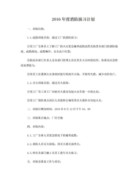 消防演习计划.doc