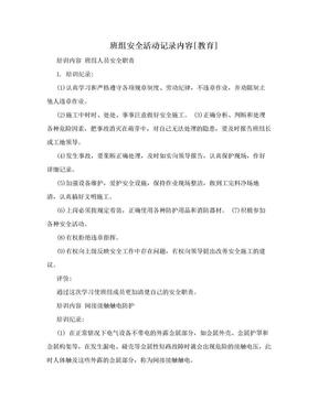 班组安全活动记录内容[教育].doc