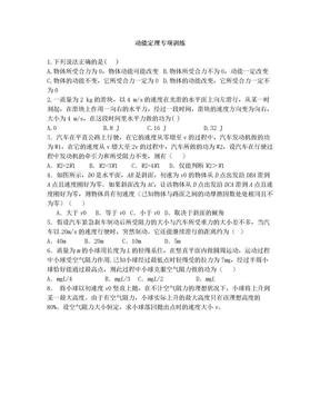 动能定理专项练习(带答案).doc