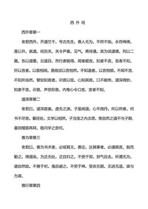西升经.pdf