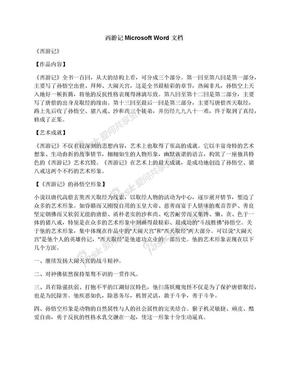 西游记MicrosoftWord文档.docx